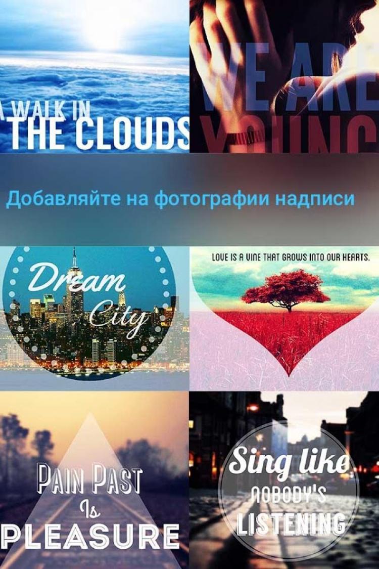 Приложения для андроид картинки с надписями