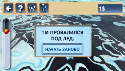 Рыбалка зимняя. Озёра. 1.25