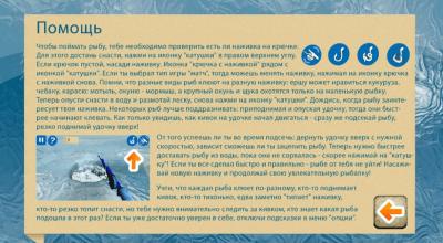 Рыбалка зимняя 3D 1.13