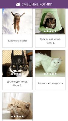 Смешные Котики 0.1