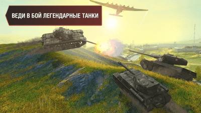 World of Tanks Blitz 4.10.0.604
