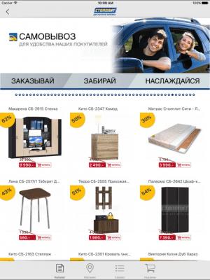 Столплит - каталог мебели 2.0.0