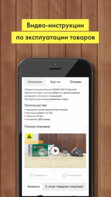 Интернет-магазин «220 Вольт» 4.1.24