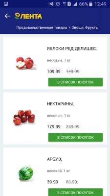 Гипермаркеты Лента 4.1.3