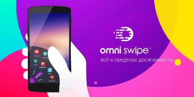Omni Swipe (ex-Lazy Swipe) 2.46