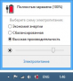 Download Battery Mode