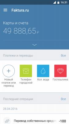 Faktura.ru 3.16.2
