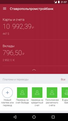 Ставропольпромстройбанк 3.17
