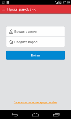 ПТБ mobile 2.8.1