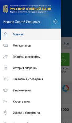 РусЮгбанк 3.16.1