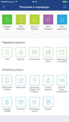 Мобильная сберкнижка, Совкомбанк 3.15.1
