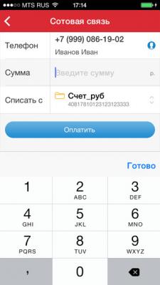 ПТБ mobile 2.6.3