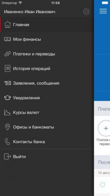 ВЕСТА. Мобильный Банк 3.15.1