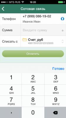 ГринКомБанк. Mobile 2.8.6