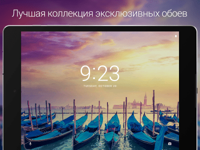 Обои (Wallpapers for Me) 3.6