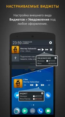 Stellio Аудио Плеер 5.4.1