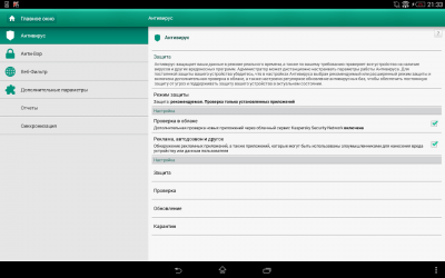 Kaspersky Endpoint Security 10.7.1.47