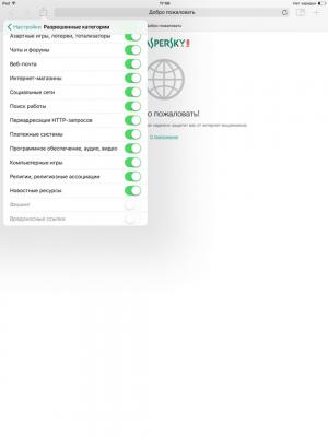 Kaspersky Safe Browser 1.9.1
