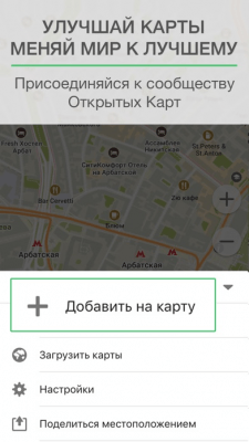 MAPS.ME — Оффлайн карты 8.3.5