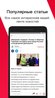 News Republic - Ваши Новости 9.7.1