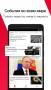 Скачать News Republic - Ваши Новости