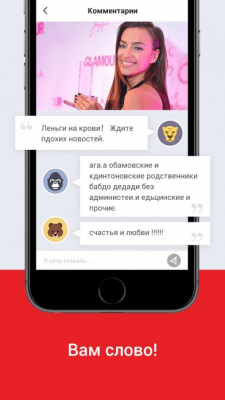 News Republic 7.9.1