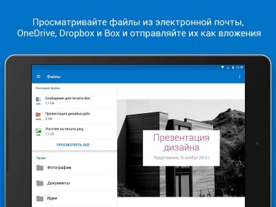 Microsoft Outlook 2.2.235