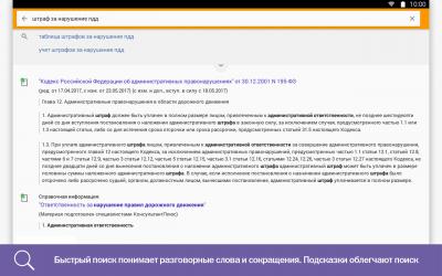 КонсультантПлюс 9.2.291288