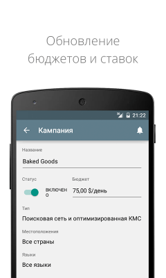 Google Реклама 1.11.1