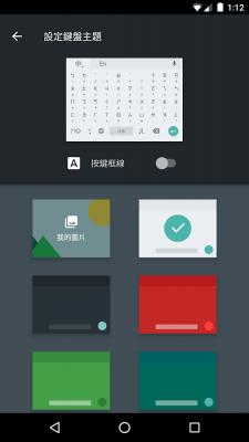 Google Zhuyin Input 2.4.5.164561151