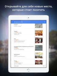 Google Maps 5.3.1