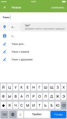 Google Календарь 2.60.0