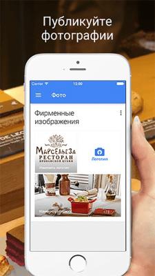 Google Мой бизнес 2.35.0