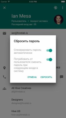 Консоль администратора Google 3.2.0