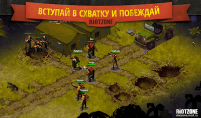 RiotZone 2.2