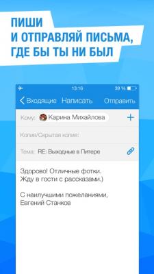 Почта Mail.Ru 9.10.1
