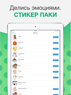Агент - видеозвонки и SMS 7.1.3