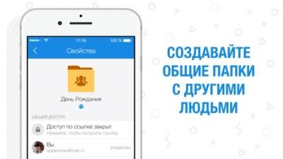 Облако Mail.Ru 6.2