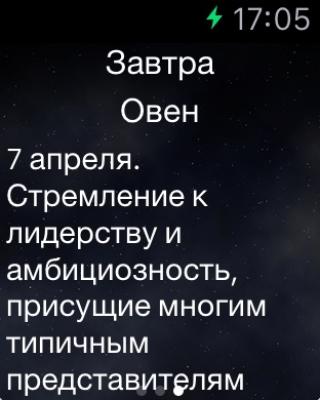 Гороскопы на каждый день и все знаки зодиака 6.1.1