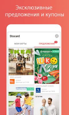 Stocard - карты клиентов 7.5.0
