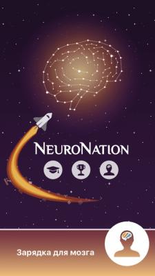 NeuroNation - тренировка мозга 2.20.18