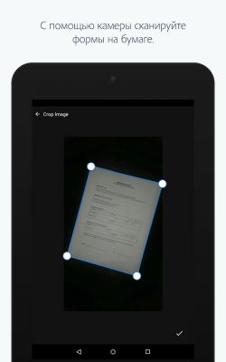 Adobe Fill & Sign DC 1.3.0
