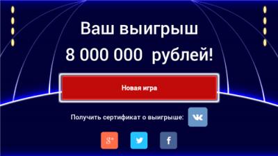 10 Миллионов - Игра 1.4