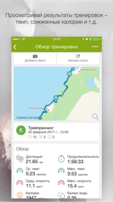 Endomondo - Твой личный тренер 18.8.0