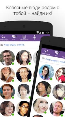 MeetMe: чат и новых друзей 13.4.0.1561