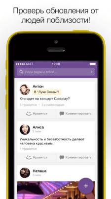 MeetMe - чат и Знакомься с Новыми Людьми 13.3.0
