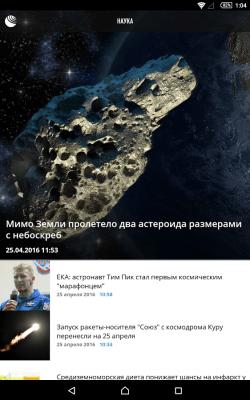 РИА Новости 4.0.7
