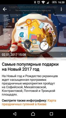 РИА Украина 1.1.9