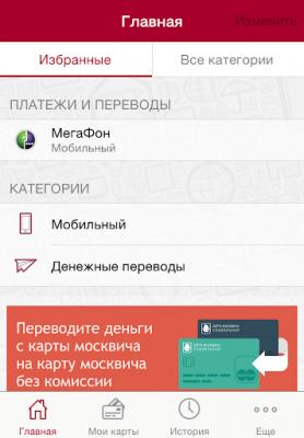 Карта Москвича социальная 3.0
