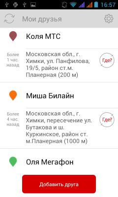 МТС Локатор 2.6
